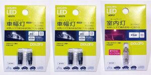 LED【スタンダード・ピンクセット】86