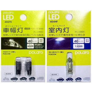 LED【スタンダード・ホワイトセット】カプチーノEA11R/21R用