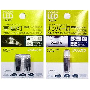 LED【スタンダードセット・ホワイト】ジムニーJB23W