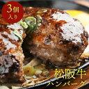〔松阪牛〕ハンバーグ【3個セット】(1個 約150g)父の日 グルメ お取り寄せ ギフト 贈り物 ご褒美 お中元 肉