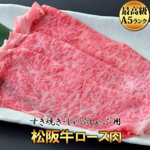 【送料無料】松阪牛ロースすき焼き・しゃぶしゃぶ【300g】