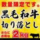 送料無料 【訳アリ】黒毛和牛 2kg 切り落とし肉 (国内産)さらにお得な2kg (250…
