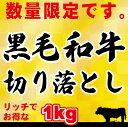 【訳アリ】【送料無料】黒毛和牛 1kg 切り落とし肉 (国内産)たっぷりお得な1kg 小分けで便利(...