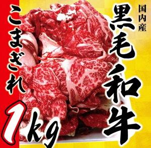 【送料無料】【消費税込】黒毛和牛こま切れ切り落とし 1kg【訳あり】