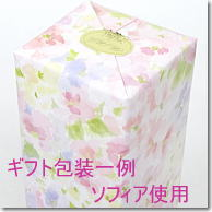 ギフト包装の一例