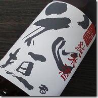旨い辛口酒をお探しなら、花垣超辛口純米酒はまろやかな旨味と共にキリッ!と引き締まった、味...