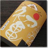 【 日本酒 初亀 純米酒 】▼初亀の中でもお燗酒用として最も評価、人気の高い純米酒。吟醸酒と...
