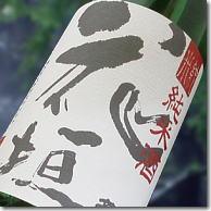花垣の瑞々しく美しい酸味が楽しめる、山廃仕込みで仕込んだ無濾過の純米生原酒。新鮮で美しい...