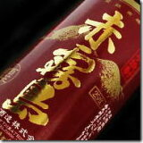 『いも焼酎』赤霧島(あかきりしま) 25度 900ml霧島酒造謹製厳選素材の紫芋「ムラサキマサリ」100%使用