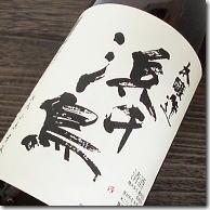 【岩手県・釜石市の地酒】『日本酒 浜千鳥 本醸造酒 1.8L 』贈りものやプレゼントにも!お...