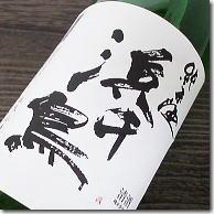 日本酒 浜千鳥 純米酒 1800ml(一升瓶)
