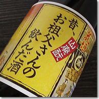 花垣のハイコストパフォーマンスな山廃本醸造御燗酒にして凄くウマい。明治時代の造りを再現し...