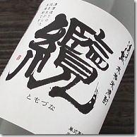 ▼岩手県の酒蔵「浜千鳥」が造る米焼酎「纜」。