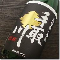 日本酒の銘醸地、石川県の地酒は「菊酒」と呼ばれ、皇室に献上される程。山田錦100%の純米大吟...