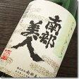 【 東北 岩手県の 地酒 】 日本酒 『 南部美人 純米吟醸酒 1.8L 』贈りものやプレゼントにも!お歳暮・お年賀・お中元父の日・敬老の日・内祝い・お誕生日お祝い・のし対応・熨斗名入れ
