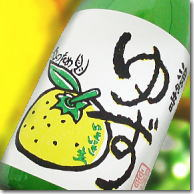 日本酒ベースの生ゆずリキュールが素晴らしい仕上がり!柚子のフレッシュな香りとほのかな渋み...