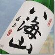 【日本酒】『 八海山 純米吟醸 720ml』新潟県 南魚沼市 八海醸造 謹製