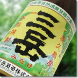 屋久島の芋焼酎『 三岳(みたけ) 25度 1.8Lサイズ 』1800ml(一升瓶)