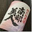 【 東北 岩手県の 地酒 】 日本酒 『 南部美人 特別純米酒 1.8L 』南部杜氏が伝統の醸造法で醸す、ぬる燗くらいのお燗酒がお奨め。地元の酒造好適米「ぎんおとめ」使用。