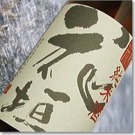 花垣無濾過純米生原酒ラベル画像
