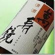 日本酒 萬寿鏡(ますかがみ) 清酒 720ml 瓶