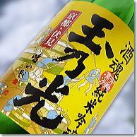 【 日本酒 玉乃光 酒魂 】▼玉の光酒造飲み比べればわかる!純米造りの先駆けの酒蔵で現在はさ...