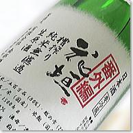 花垣槽搾り純米酒無濾過生原酒「番外編」ラベル画像