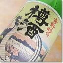 【奈良県の地酒】 日本酒 『 吉野杉の樽酒 720ml 』贈りものやプレゼントにも!お歳暮・お年賀・お中元父の日・敬老の日・内祝い・お誕生日お祝い・のし対応・熨斗名入れ