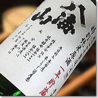 八海山特別純米原酒生詰酒一年貯蔵限定酒