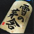 【日本酒】雪の茅舎 秘伝山廃 純米吟醸 1800ml秋田県の地酒 齋彌酒造店謹製濃厚で味に幅のある山廃仕込の本醸造酒「加水なし、濾過なし、櫂入れなし」の三無い造りを実践ぬる燗、熱燗もお奨め。(一升瓶サイズ)