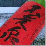 日本酒 不老泉 山廃仕込 純米原酒 参年熟成赤ラベル 1800ml上原酒造