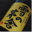 日本酒『 雪の茅舎(ぼうしゃ) 山廃本醸造  1800ml 』秋田県の地酒 齋彌酒造店謹製濃厚で味に幅のある山廃仕込の本醸造酒「加水なし、濾過なし、櫂入れなし」の三無い造りを実践冷酒はもちろん、ぬる燗、熱燗もお奨め。(一升瓶)