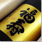 【 日本酒 】 福寿 大吟醸酒  1800ml 木箱入一升瓶(1.8L)兵庫県の地酒 神戸酒心館謹製お歳暮 お年賀 お中元  敬老の日、母の日、父の日ギフト内祝いギフト お誕生日プレゼント お祝い 長寿、還暦の御祝い品に