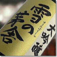【 日本酒 】雪の茅舎 大吟醸酒 醸造元の齋彌酒造店は平成から13回以上の新酒鑑評会金賞受賞に...