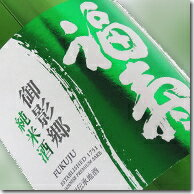 【 日本酒 】【 福寿 】『 福寿 御影郷 純米酒  1.8L 』兵庫県の地酒 株式会社 神戸酒心館謹製