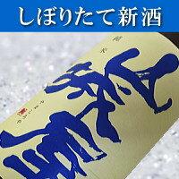【日本酒】山城屋しぼりたて新酒ラベル画像