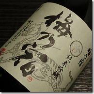 酒米の王様「山田錦」を全量使用した、ハイコストパフォーマンスな純米吟醸酒。お手頃価格で楽...