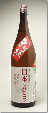 花垣純米酒「日本はひとつ」