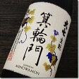 日本酒 大七 箕輪門 生もと造り純米大吟醸 1800ml(一升瓶)