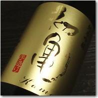 銘酒と名高い「初亀」の中でもひときわ高い評価を受けるのがこの純米吟醸酒陶酔するような風味...