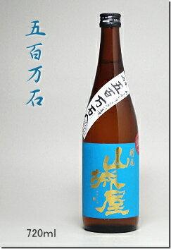 【日本酒】山城屋「五百万石」(火入れ)720ml