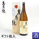 【日本酒】萬寿鏡じぶんどき純米吟醸酒1800ml※2019年1月製造の品温度管理された倉庫で保管され、品質管理は万全の良好な品です。ご安心してお求め下さい。