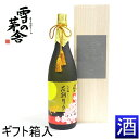 【日本酒ギフト】 雪の茅舎 「花朝月夕」大吟醸 1800ml...