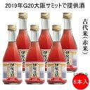 この伊根満開は、伊根町で特別栽培した古代米(赤米)と、京都産米の白米を原料に造りました。 ロゼワインのような鮮やかな赤色で味わいは甘酸っぱく、フルーティな酸味。 まろやかで口あたりの優しい今までにない、まったく新しいタイプの日本酒です。 冷やして、ロックで、ソーダ割りで厚くお燗して、等さまざまな飲み方で楽しんでいただけます。 ●栓時には充分ご注意下さい。 ●開栓後は高温と光を避け、必ず冷暗所にて保管し、出来るだけ早く飲みきって下さい。 ●妊娠中や授乳期の飲酒は胎児、乳児の発育に悪影響を与える恐れがある為、お控え下さい。 ●本品はお酒です。未成年者の酒類の購入は法律で禁じられており、販売は固くお断り致します。 蔵元 向井酒造株式会社 産地 京都府与謝郡伊根町平田67番地 内容量 300ml×6本 原材料 米(京都府産)・米麹(京都府農米) 日本酒 赤米酒 お届け日 ご注文日より4営業日以後 原料米 古代米(赤米)、他 酸度 6.8 日本酒度 -38 アミノ酸度 - アルコール度数 14度 同梱可能本数 不可 化粧箱 無し 精米歩合 65% お奨めの飲み方 冷や ・ 常温 ・お燗酒 ・オンザロック ・ ソーダ割り  ギフト包装、 発送について ※配送方法は季節を問わず、常温の宅急便で品質は問題ございません。  >詳しくはこちらから  → 1800mlサイズへ → 720mlサイズへ → 300mlサイズへ - ▼ジャンル別で専門的に選ぶ