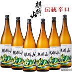 2021年3月リニューアル【代引料無料】【 日本酒 】1800ml『 麒麟山 (きりんざん)伝統辛口 1.8Lサイズ6本セット』【でんから】の愛称で人気の定番辛口酒新潟県の淡麗辛口美酒の旨さを是非!お燗酒でも冷酒でもお楽しみいただけます。