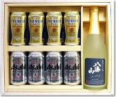【ビール&八海山スパークリングセット】『ビール&日本酒よくばりギフト』アサヒスーパードライ、サントリーザ・プレミアム、八海山にごり発泡酒が楽しめるセット父の日、敬老の日のプレゼント/ビールギフトお中元/暑中見舞い/残暑見舞い/