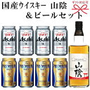 【ギフト品】『ビール&国産ウイスキーよくばりギフト15』アサ