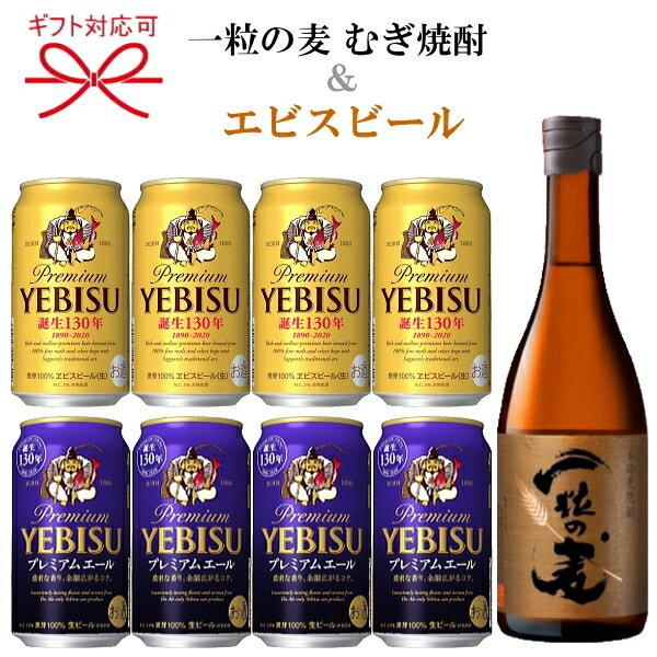西酒造 一粒の麦&エビスビール エビスプレミアムエール350ml缶