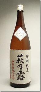 【近江の地酒】萩乃露(はぎのつゆ)『  「芳弥」山廃仕込み特別純米酒 1.8L 』