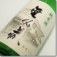 湖国 滋賀県の小さな酒蔵「浪乃音」が造るプレミアム酒小さなタンクで丁寧に醸され、キメ細か...
